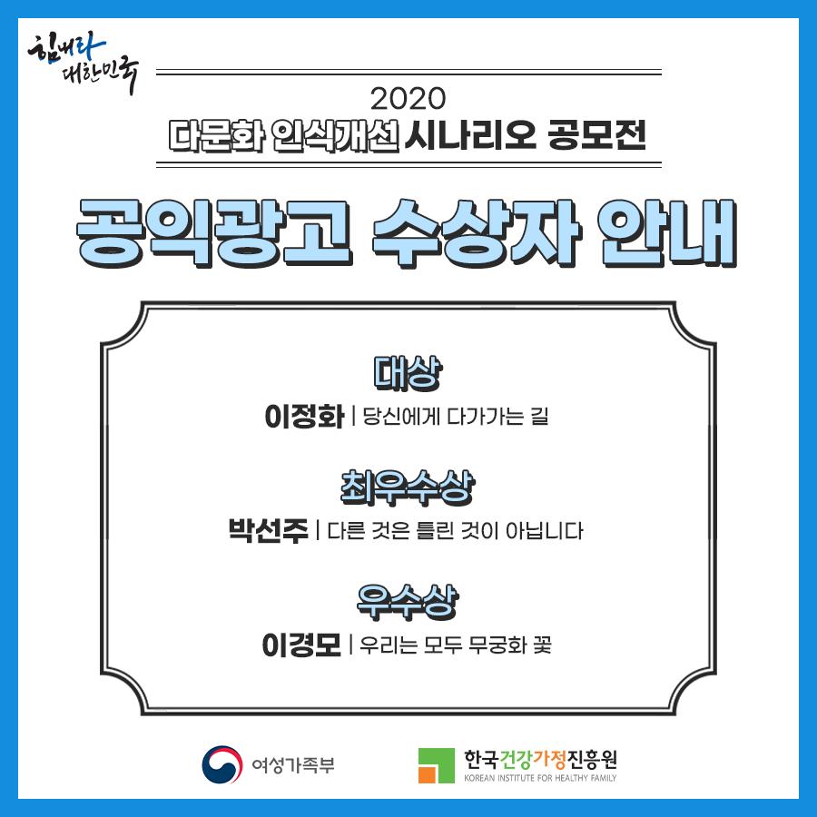 2020년 다문화 인식개선 시나리오 공모전 수상작 발표_013><br style=