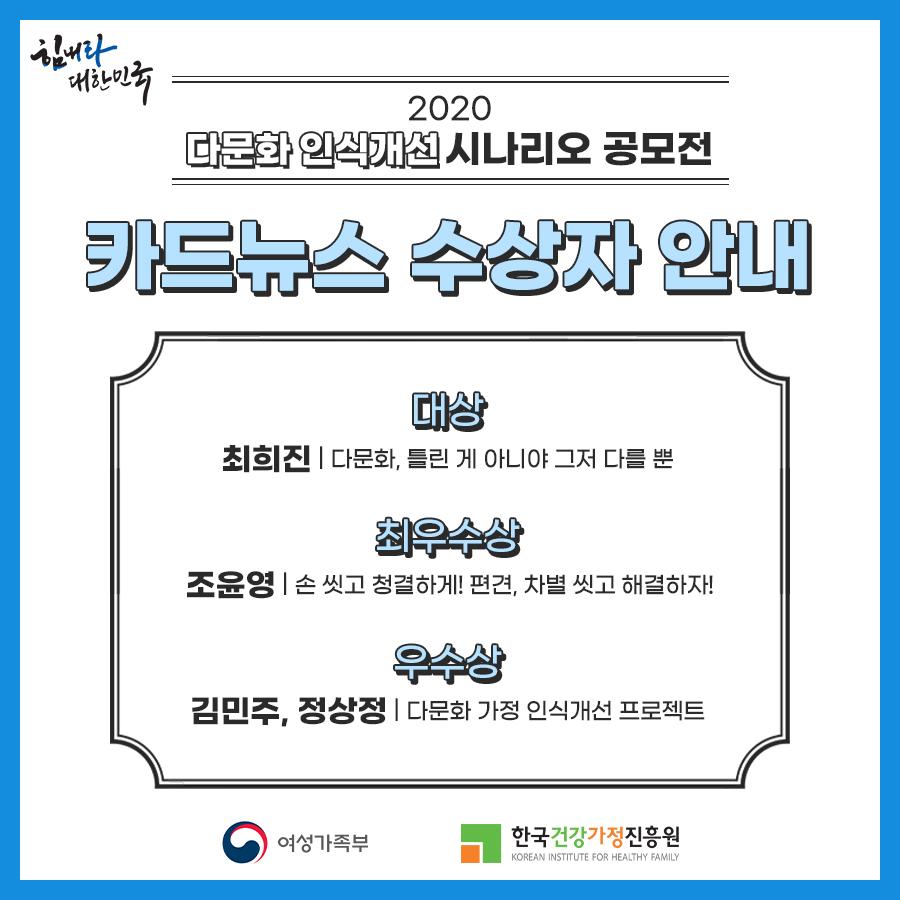 2020년 다문화 인식개선 시나리오 공모전 수상작 발표_05