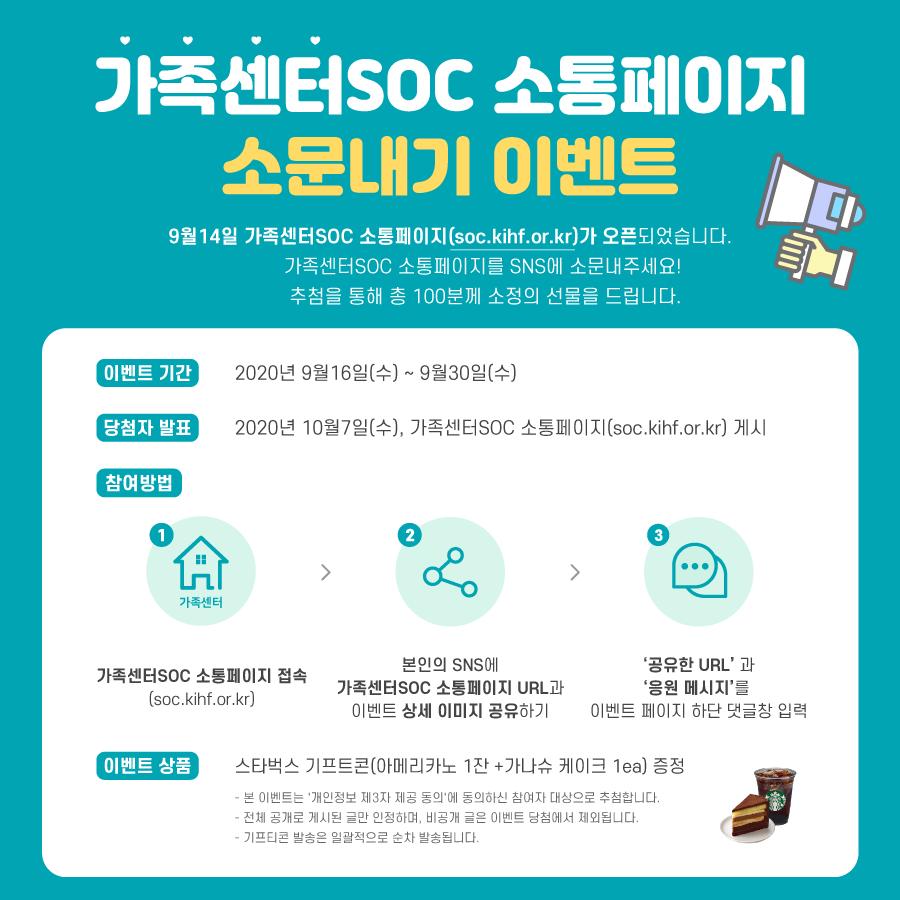 가족센터SOC 소통페이지 소문내기 이벤트