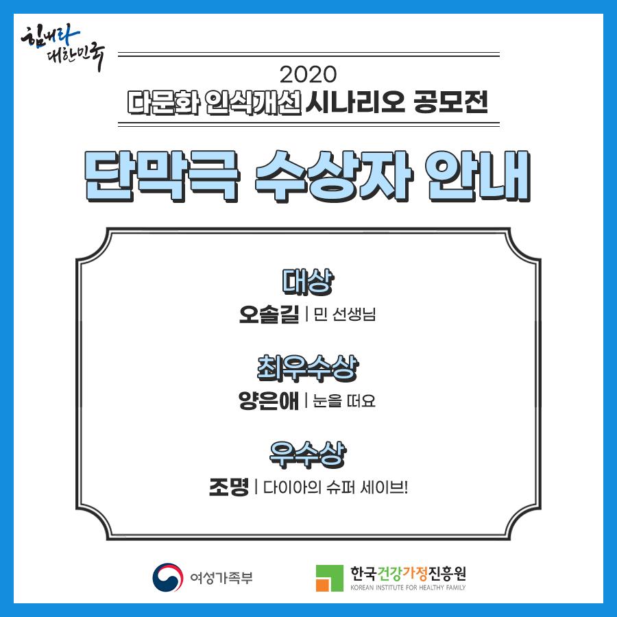 2020년 다문화 인식개선 시나리오 공모전 수상작 발표_02