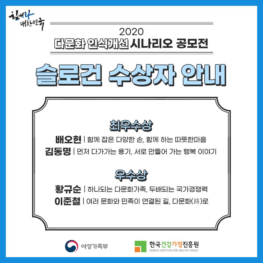 2020년 다문화 인식개선 시나리오 공모전 수상작 발표_06