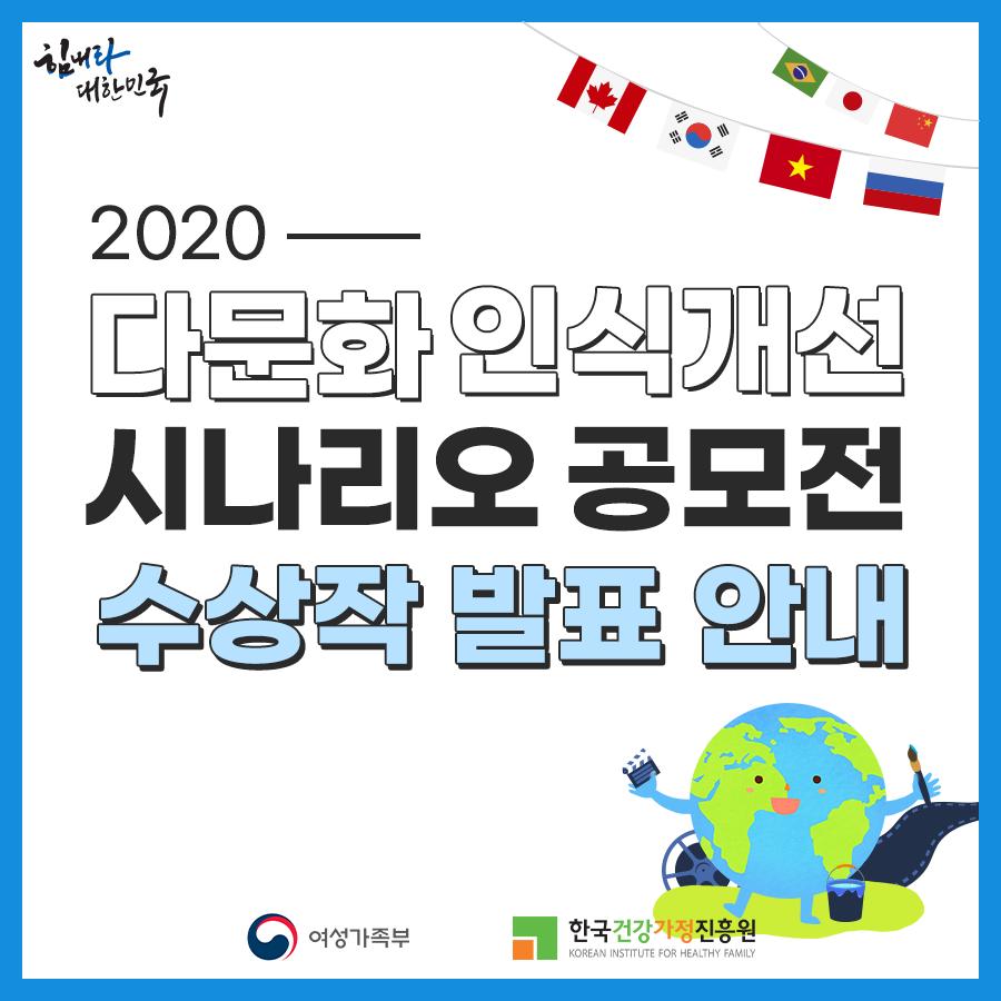 2020년 다문화 인식개선 시나리오 공모전 수상작 발표_01