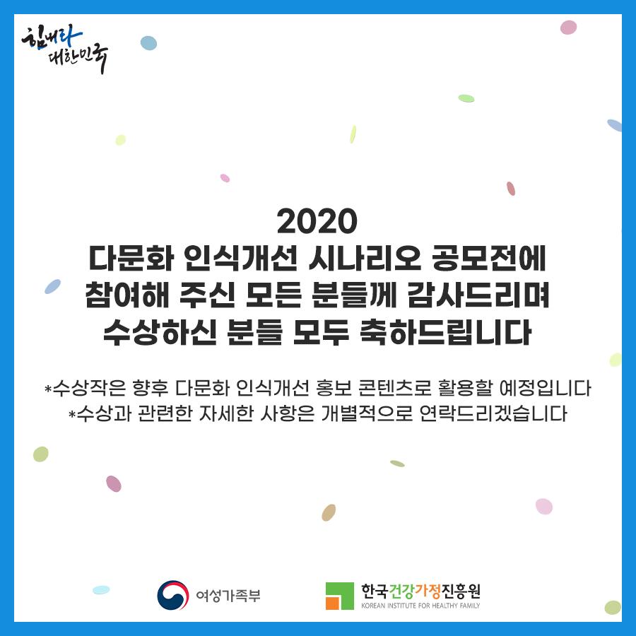 2020년 다문화 인식개선 시나리오 공모전 수상작 발표_07