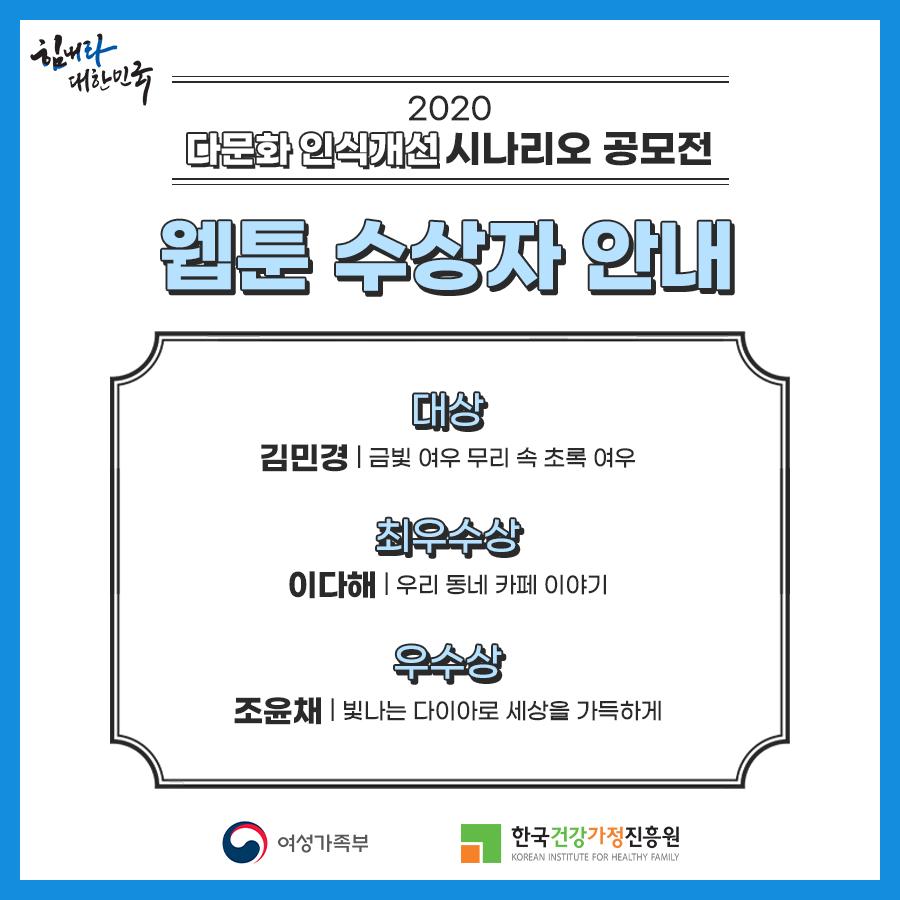 2020년 다문화 인식개선 시나리오 공모전 수상작 발표_04